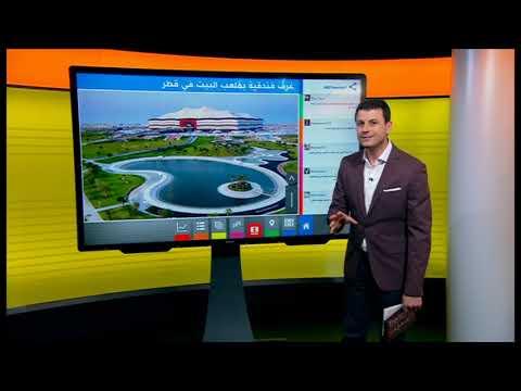 شاهد مونديال قطر في الملعب من الوضع نائما  - 18:54-2019 / 9 / 18