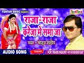 2018        raja raja kareja me samaja  mohan rathore  bhojpuri hits 2018