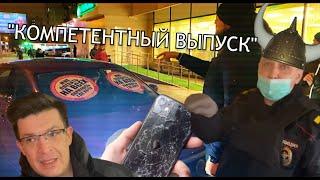 СтопХам-Разбитые надежды и телефон