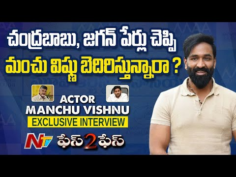 Manchu Vishnu Exclusive Interview on MAA Elections | Ntv Face 2 Face