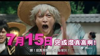 【銀魂】最新預告 7/15(六) 完成度真高啊