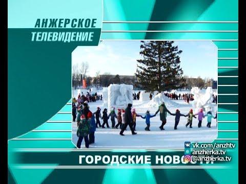 Городские новости Анжеро-Судженска от 23.12.19