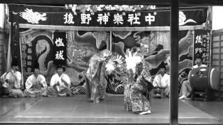 """後野神楽社中 「塩祓」 Ushironokagurashachu """"Shioharai"""""""