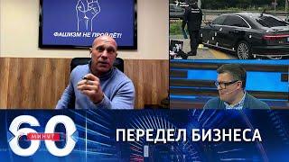 Нардеп Рады назвал мотивы покушения на помощника Зеленского. 60 минут по горячим следам от 22.09.21