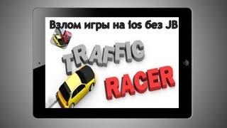 Взлом игры Traffic Racer на iOS без JB