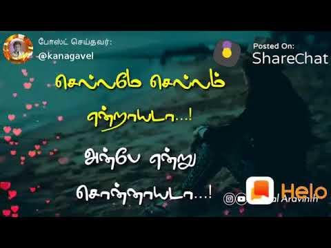 Chellamea chellam endraiyea Tamil  cut song what's app statues