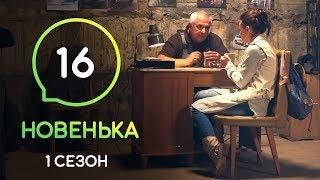 Сериал Новенькая. Серия 16 | МОЛОДЕЖНАЯ МЕЛОДРАМА 2019
