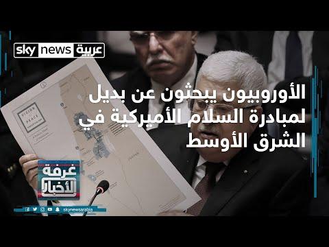 غرفة الأخبار | الأوروبيون يبحثون عن بديل لمبادرة السلام الأميركية في الشرق الأوسط  - نشر قبل 5 ساعة