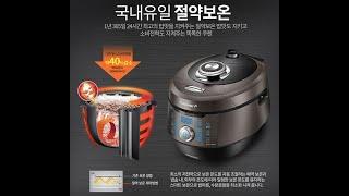 Cuchen Electric Pressure Rice …