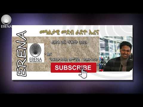 Wednesday 26 May 2021. Eritrea: Sudan: Egypt News and Programs.