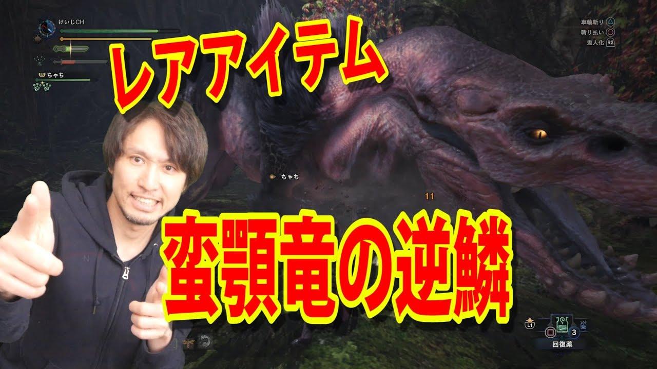 蠻顎竜の逆鱗を手に入れろ【モンスターハンターワールド】 - YouTube