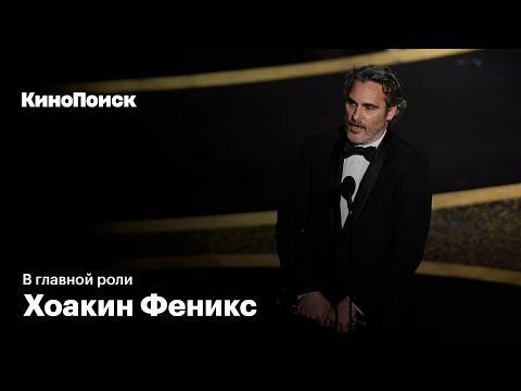 Как Хоакин Феникс пришел к Оскару