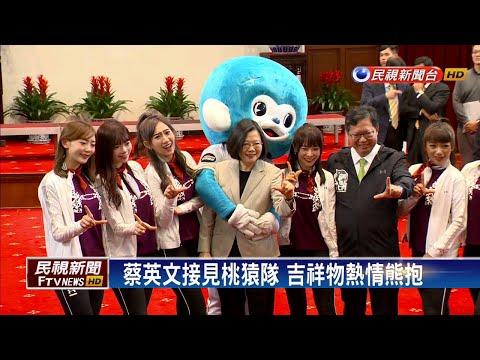 蔡英文接見桃猿隊 吉祥物熱情熊抱-民視新聞