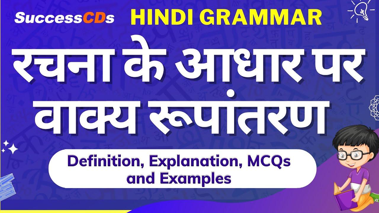 Rachna ke aadhar par Vakya Rupantaran Definition, Meaning, MCQs and Examples for Cl 10 Hindi Grammar