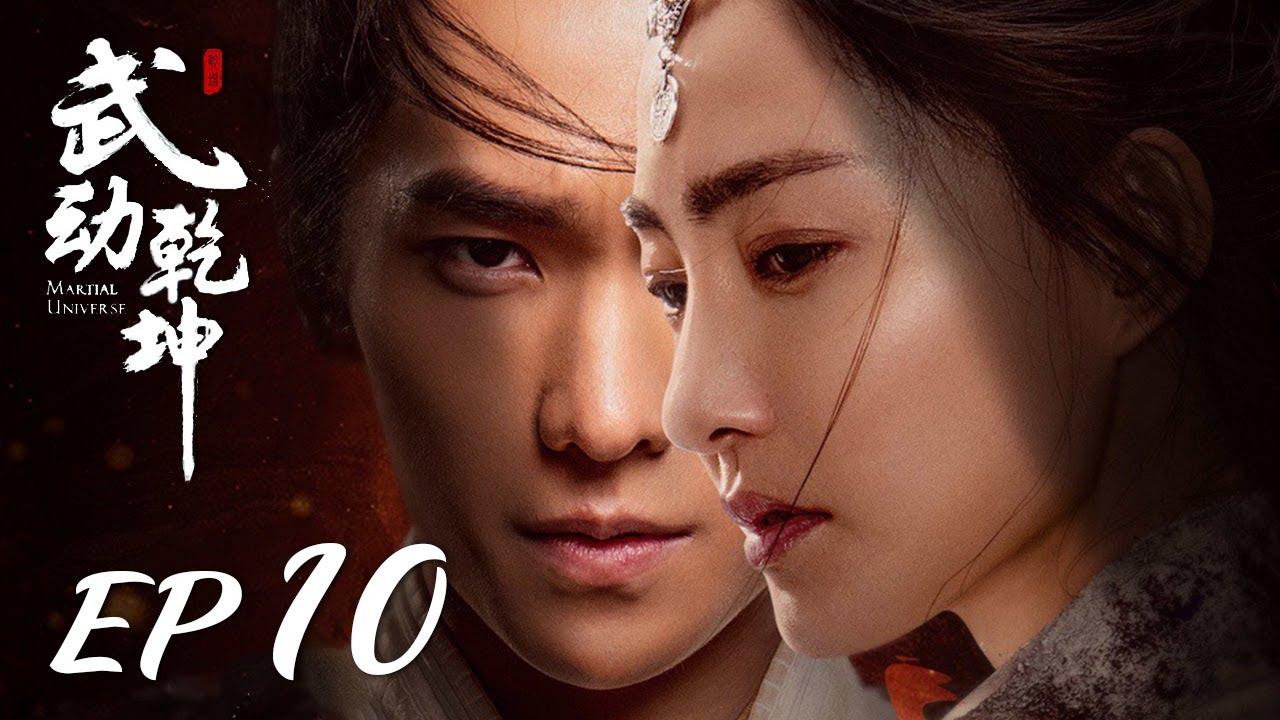 Download ENG SUB【Martial Universe 武动乾坤】EP10   Starring: Yang Yang, Zhang Tianai, Wang Likun and Wu Chun