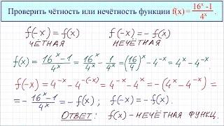 Четность или нечетность функции #7