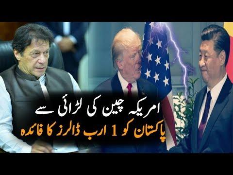 چین اور امریکہ کی لڑائی سے پاکستان کو ایک ارب ڈالرز کا فائدہ ہونے کی امید ہے