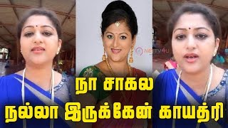 Deivamagal Serial Actress Rekha's ( Gayathri ) Selfie Video On Her Sucide Rumours |
