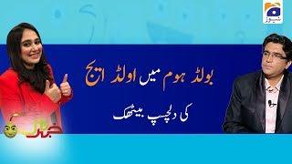 Khabarnaak | Ayesha Jehanzeb | 17th May 2020