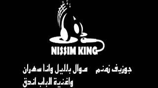 جوزيف نمنم  قلبي دق NISSIM KING