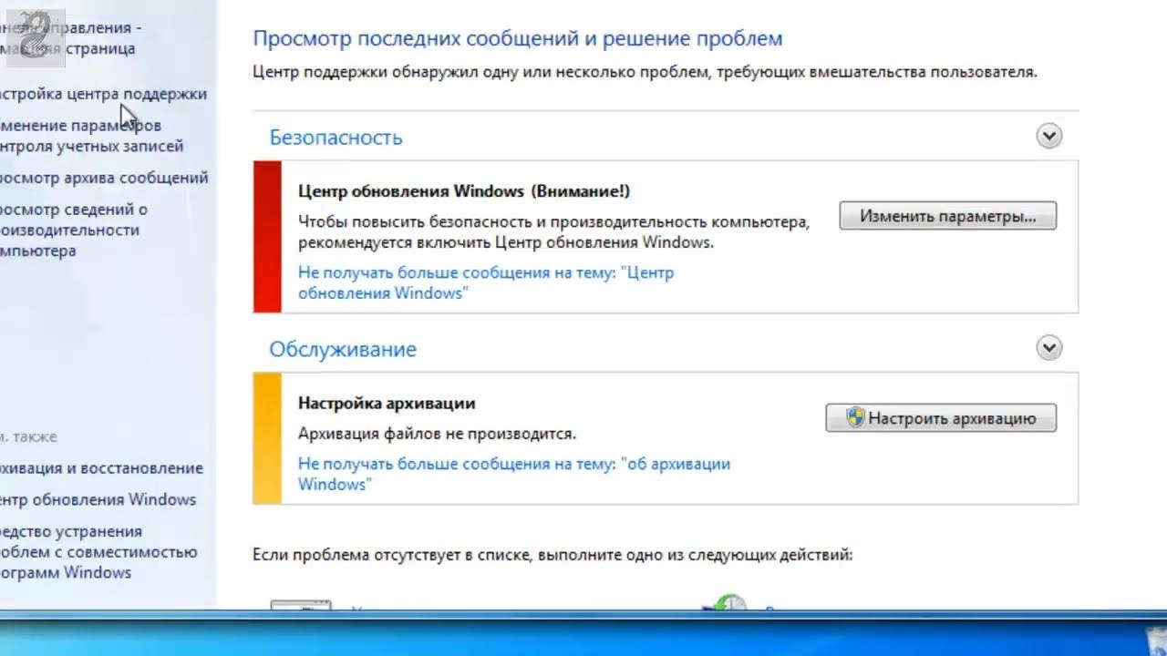 Windows 7 как остановить архивацию