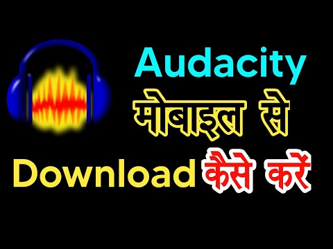 Audacity | How To Download From Audacity Mobile | Audacity Software Mobile Me Download Kaise Kare