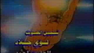 Al-Namer Al-Moqana - النمر المقنع - البداية