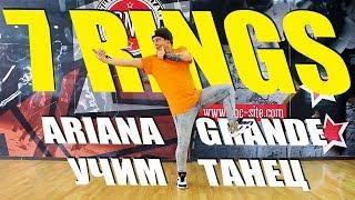 УЧИМ ТАНЕЦ - 7 RINGS - ARIANA GRANDE #DANCEFIT