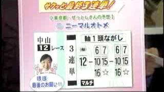 サクッと最終3連単(2010.12.18)【アナログ音声極小】.flv thumbnail
