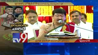Ugadi Panchangam predicts rain for TS farmers this year - TV9
