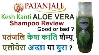 Patanjali Aloevera Shampoo good or bad ? REVIEW   पतंजलि एलोवेरा शैम्पू अच्छा हे या बुरा ?