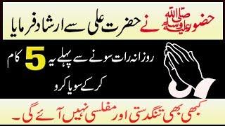 Muflasi Door Karne Ka Amal ! Ghurbat Door Karne Ka Wazifa ! Ghareebi Khatam Karne ka Wazifa