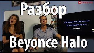 АНГЛИЙСКИЙ ЯЗЫК ПО ПЕСНЯМ. Разбор песни Beyonce Halo | Видео урок английского. Перевод песни Beyonce