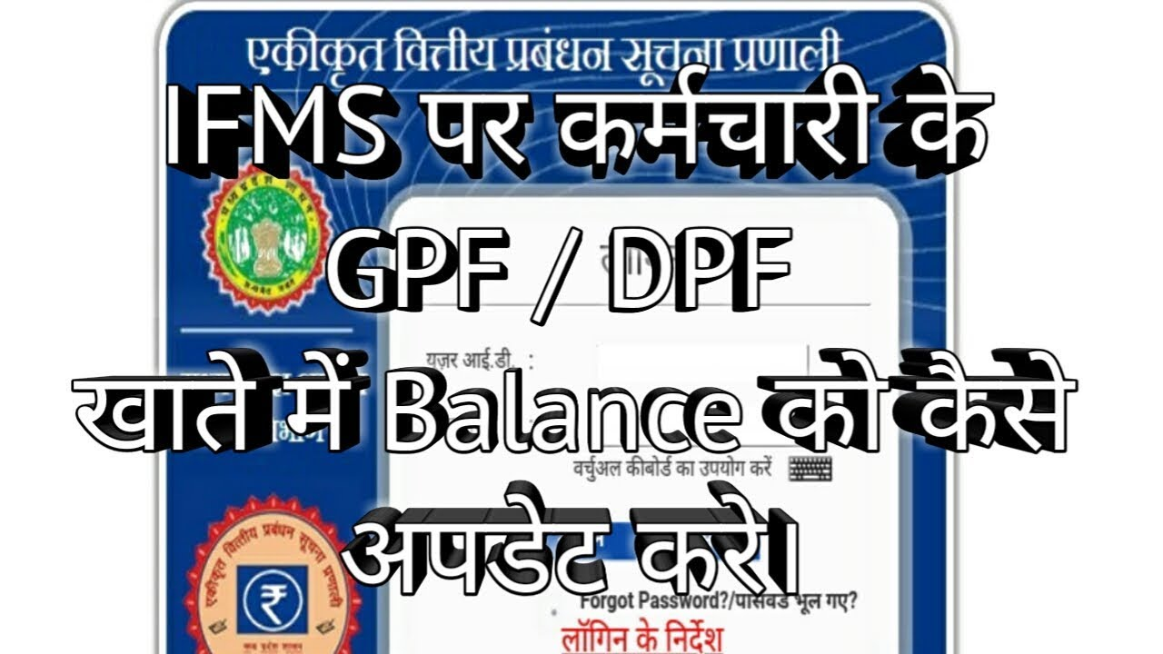 How to Update GPF or DPF Balance in IFMIS MP Treasury Software