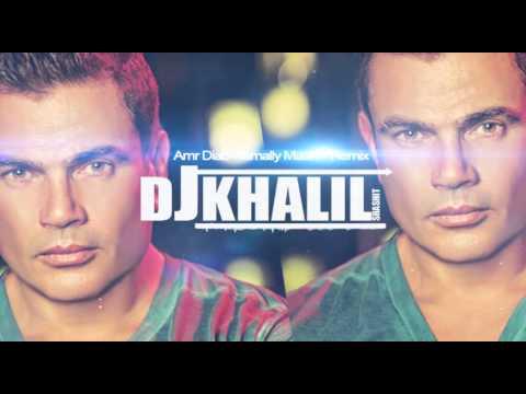 Amr Diab -Tamally Maak- Remix عمرو دياب - تملي معاك - ريمكس