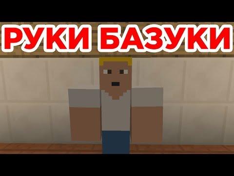 Руки базуки - Приколы Майнкрафт машинима