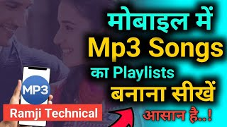 Mp3 hindi Song Old a to z , Old hindi flim song mp3 ka list kaise banaye by Ramji Technical