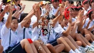 岡山県立津山東高等学校(PVセミナー2016作品)