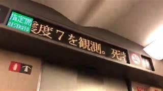 北海道地震後、運行再開直後の北海道新幹線の電光テロップ2018/09/07