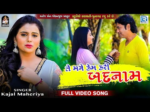 KAJAL MAHERIYA New Song | Te Mane Kem Kari Badnam | Full Video | Gujarati Sad Song | RDC Gujarati