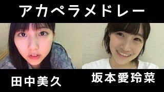 アカペラメドレー2→https://youtu.be/xxHfHEOXWhc 田中美久 (HKT48 チー...