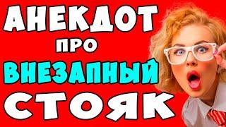 АНЕКДОТ про Внезапный Стояк у Деда Самые Смешные Свежие Анекдоты