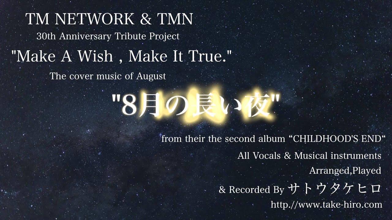 TM NETWORK 8月の長い夜 30th Anniversary Tribute (Cover) - YouTube