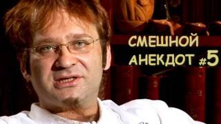 Роман Трахтенберг Сборник Анекдотов 5