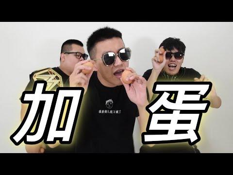 狠愛演【加蛋】 mp3 letöltés