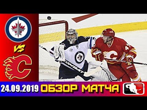 24.09.2019 Виннипег Джетс - Калгари Флэймз | Winnipeg Jets Vs Calgary Flames
