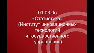 01.03.05 «Статистика» (Институт инновационных технологий и государственного управления)
