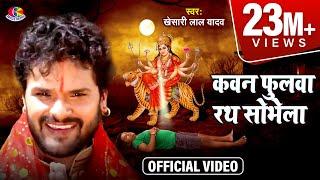 #Video #Kheshari Lal Yadav  का सबसे ज्यादा बजाने वाला देवी गीत | Kawan Fulwa Rath Shobhela