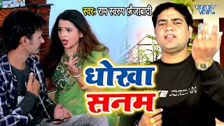 #Ram Swaroop Faizabadi का सबसे दर्द भरी #Video- धोखा सनम I Dhokha Sanam 2020 Bhojpuri Sad Song