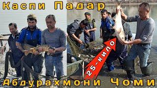 Во время рыбалки в озере на Таджикистан Каспи Падар Мохи Парвари Нуруло Бобоев Нохияи А Чоми